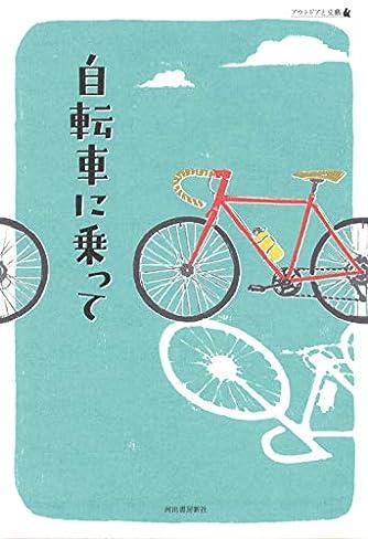 自転車に乗って: アウトドアと文藝