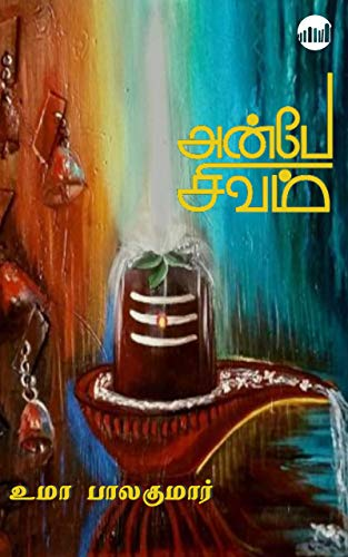 Anbe Sivam (Tamil Edition)