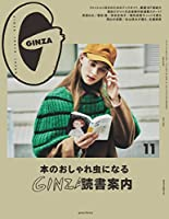 GINZA(ギンザ) 2020年 11月号[GINZA読書案内]