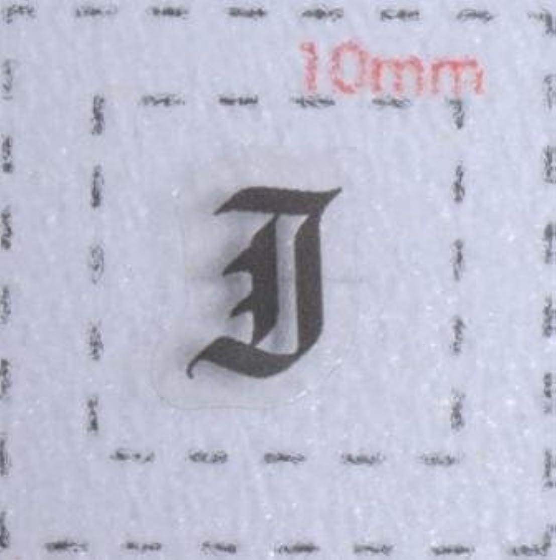 パッケージ暖炉歴史的ネイルシール【アルファベット?イニシャル】大文字4 英字(J)9枚入