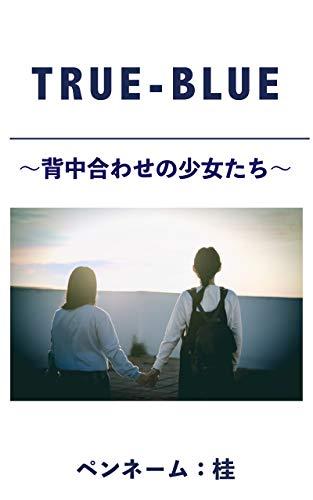true-blue<1>: ~背中合わせの少女たち~ (プログレス出版)