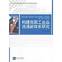 Construction of a new system of circulation of industrial products(Chinese Edition)