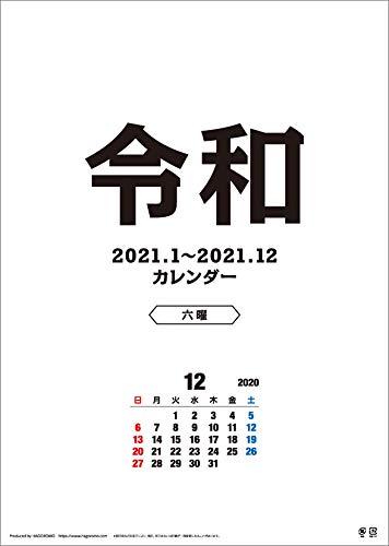 六 2020 カレンダー 曜
