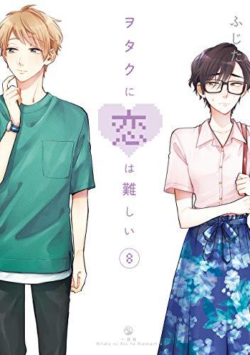 [ふじた] ヲタクに恋は難しい 第01-08巻