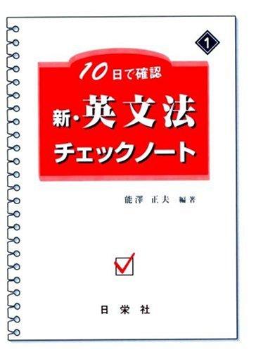 新・英文法チェックノート―10日で確認 (10日で確認 (1))