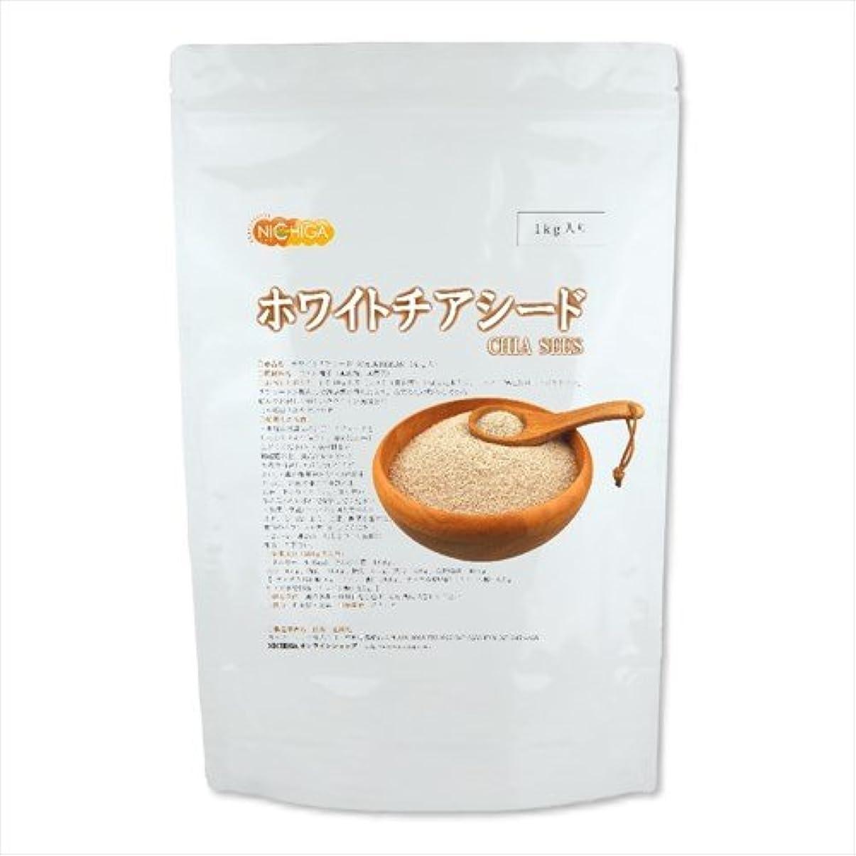 誓いクリップアプローチホワイトチアシード 1kg【CHIASEEDS】[01]食物性最高奇跡の食品 (Miracle foods) 殺菌品 NICHIGA(ニチガ)