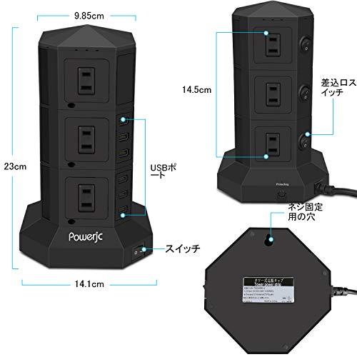 電源タップ縦型コンセントタワー式オフィス・会議用USB急速充電3m1500Wスイッチ付12口3層Powerjc