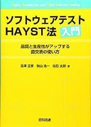 ソフトウェアテストHAYST法入門 : highly accelerated and yield software testing : 品質と生産性がアップする直交表の使い方
