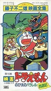 藤子不二雄 映画全集 第16巻 『ドラえもん のび太のパラレル西遊記』 (VHS)