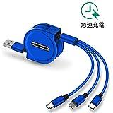 最新バージョン 充電ケーブル 巻き取り 3in1 3A急速充電 USB対応ケーブル Type-C/Micro/Android 同時給電可能 iPhoneX XS/8 8plus 7 7p/6 6s /Sony/Huawei/Samsung (対応)伸縮式 usbケーブル 1.2m (ブルー)