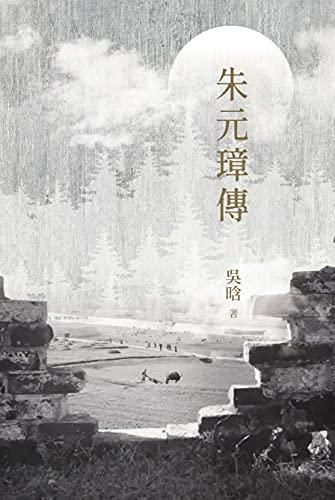 朱元璋傳 (Traditional Chinese Edition)