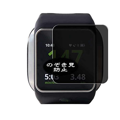 Vaxson Protector de pantalla de privacidad, compatible con el reloj inteligente Adidas MiCoach Smart Run, protector antiespía [vidrio templado] filtro de privacidad