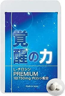 国産L-チロシン サプリメント 覚醒の力PREMIUM 1粒250mg 1日摂取量750mg 1ヶ月22500mg チロシン 配合 サプリ 90粒 1ヶ月分 ビタミンB6 葉酸配合
