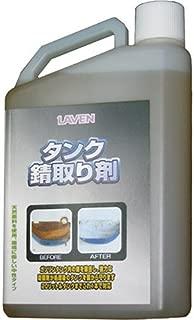 LAVEN(ラベン) タンク錆取り剤 1L 97837-53116 メンテナンス