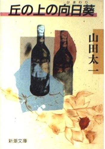 丘の上の向日葵 (新潮文庫)