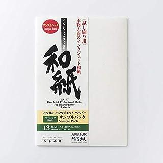 アワガミファクトリー インクジェットプリント用紙サンプル 見本 (サンプラー【ベーシック】)