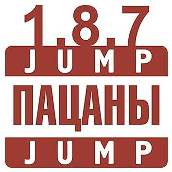 Jump пацаны Jump