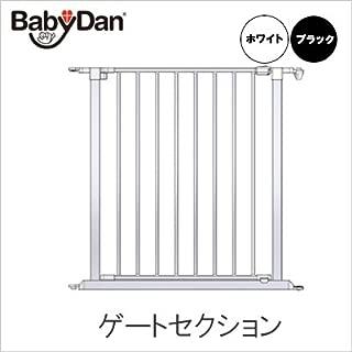 最新モデル ベビーダン ハースゲート ゲートセクション (ホワイト)