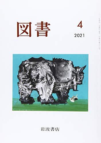 図書 2021年 04 月号 [雑誌]