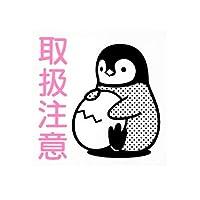 こどものかお ファンメールスタンプF 取扱注意(ペンギン) 0455-012