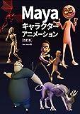 Maya キャラクターアニメーション 改訂版