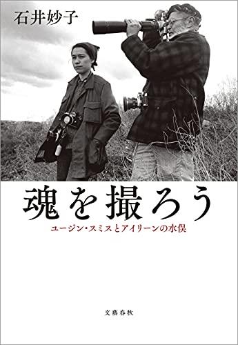 魂を撮ろう ユージン・スミスとアイリーンの水俣 (文春e-book)