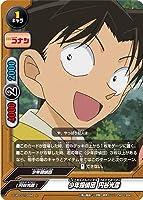 少年探偵団 円谷光彦 上 バディファイト 名探偵 コナン s-ub-c01-0046