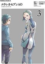 表紙: エウレカセブンAO(3) (角川コミックス・エース)   加藤 雄一