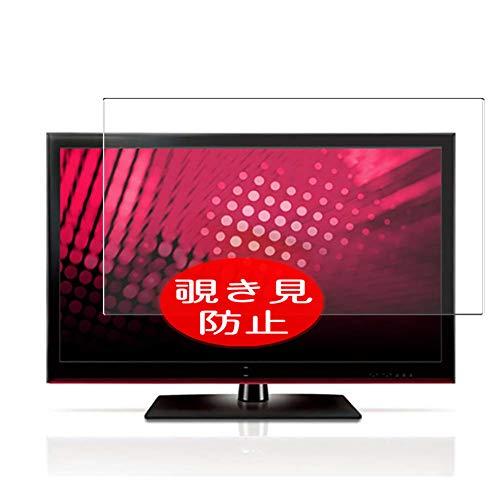 VacFun Anti Espia Protector de Pantalla, compatible con LG 22LE5300 22' LCD TV, Screen Protector Filtro de Privacidad Protectora(Not Cristal Templado) NEW Version