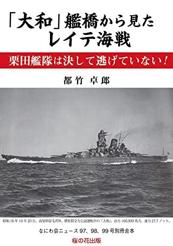 「大和」艦橋から見たレイテ海戦 栗田艦隊は決して逃げていない!
