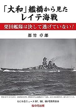 [都竹卓郎]の「大和」艦橋から見たレイテ海戦 栗田艦隊は決して逃げていない!