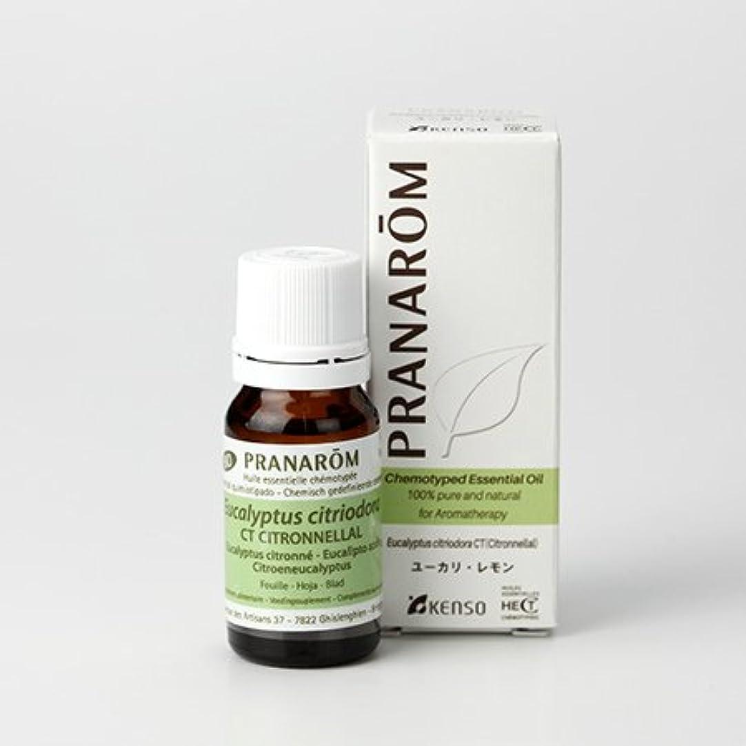 テレビトリッキー罰プラナロム ユーカリレモン 10ml (PRANAROM ケモタイプ精油)