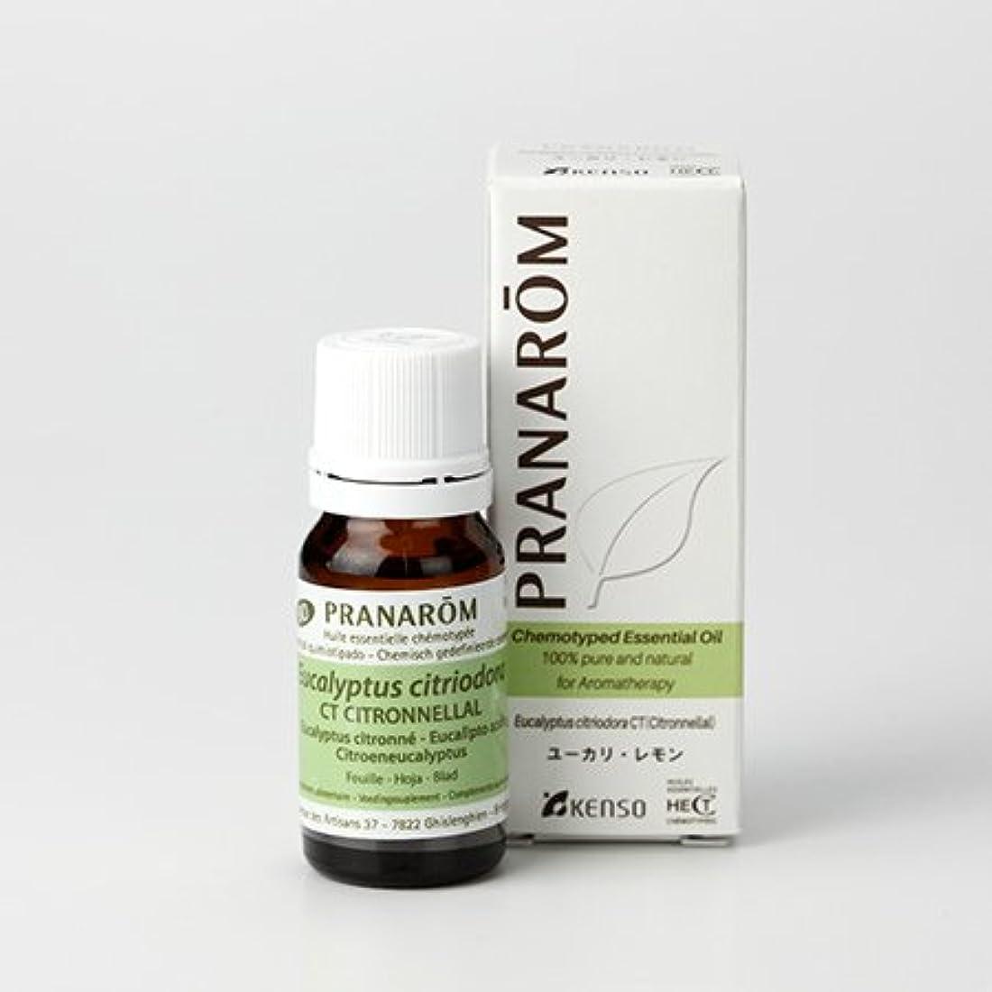 かわいらしい電池酔ってプラナロム ユーカリレモン 10ml (PRANAROM ケモタイプ精油)
