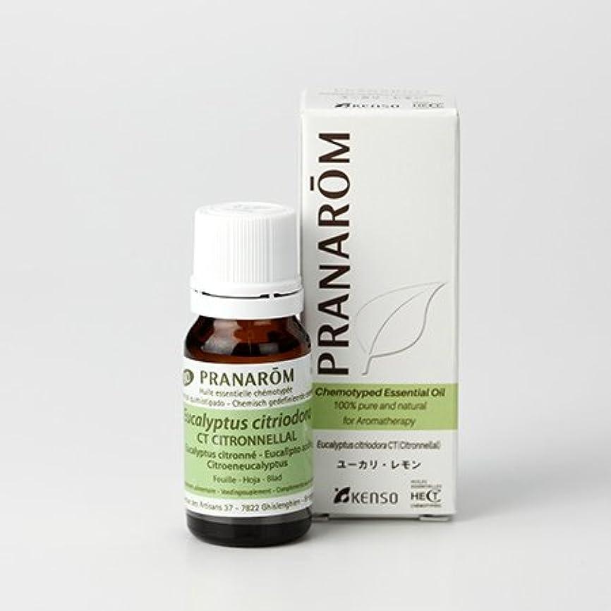 ストレッチ描く整然としたプラナロム ユーカリレモン 10ml (PRANAROM ケモタイプ精油)