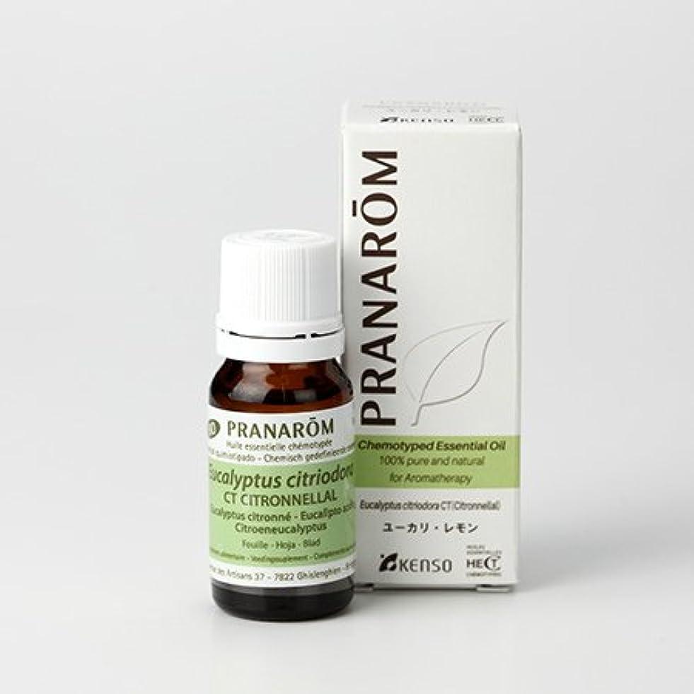 食い違い暴君決めますプラナロム ユーカリレモン 10ml (PRANAROM ケモタイプ精油)
