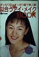 似合うアイ・メイクBook―ぱっちり目とすっきり眉で美人顔