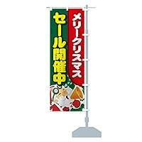 メリークリスマス のぼり旗 サイズ選べます(コンパクト45x150cm 右チチ)