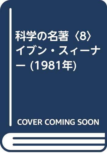 科学の名著〈8〉イブン・スィーナー (1981年)