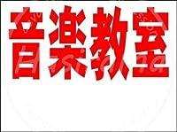 「音楽教室 」 ティンメタルサインクリエイティブ産業クラブレトロヴィンテージ金属壁装飾理髪店コーヒーショップ産業スタイル装飾誕生日ギフト