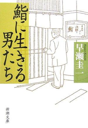 鮨に生きる男たち (新潮文庫)
