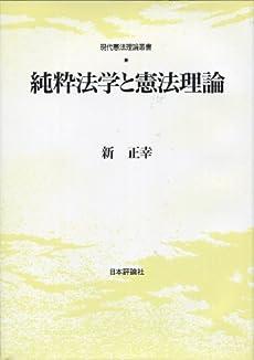 純粋法学と憲法理論』|感想・レビュー - 読書メーター