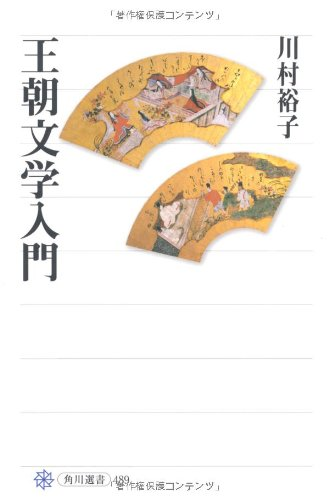 王朝文学入門 (角川選書)