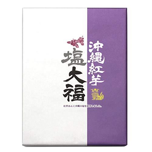 沖縄紅芋塩大福 12個×8箱 とろけるような舌ざわり 紅いものまろやかな風味が口いっぱいに広がる和スイーツ