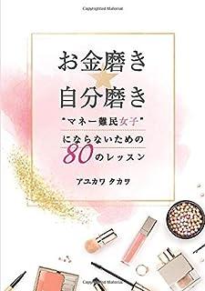 """お金磨き☆自分磨き~""""マネー難民女子""""にならないための80のレッスン~"""