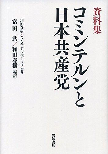 資料集 コミンテルンと日本共産党