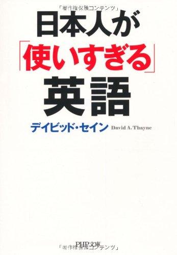 日本人が「使いすぎる」英語 (PHP文庫)