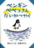 ペンギン ペペコさん だいかつやく (おはなしのくに)