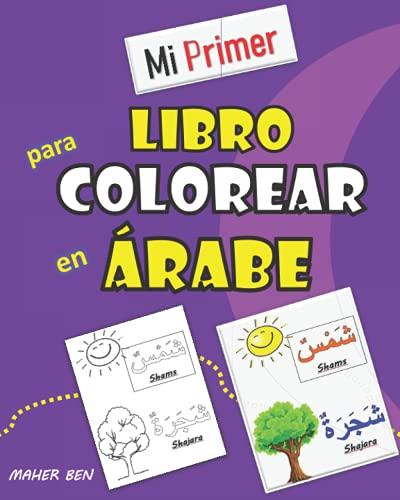 Mi primer libro para colorear en árabe: Leer, trazar, escribir, colorear y aprender palabras árabes para niños: Cuaderno de ejercicios para niños de ... y aprender palabras árabes para niños)