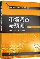 市场调查与预测 第三版(宁秀君)