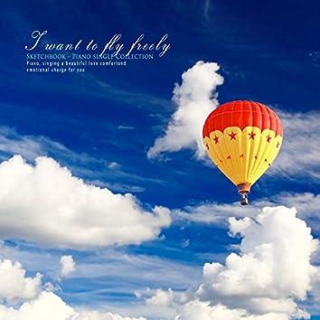 자유롭게 날아가고 싶어